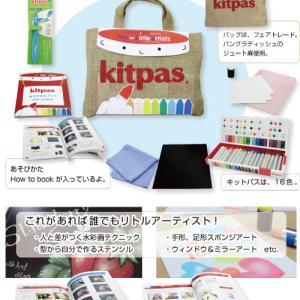札幌・キットパスアート・インストラクター養成講座開催