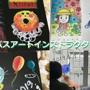千葉/北習志野キットパスアートインストラクター養成講座