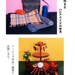 手織りと木工のコラボ展