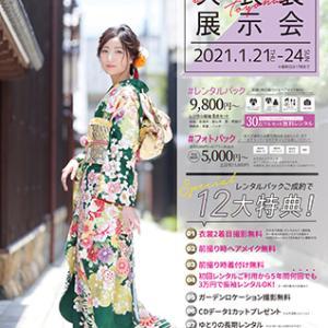 ◆成人振袖衣裳展の開催のお知らせ◆
