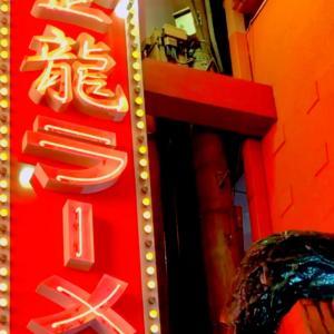 大阪心斎橋金龍ラーメンに行ってラーメン食べてきたよ