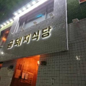 ソウル最後の夜ご飯