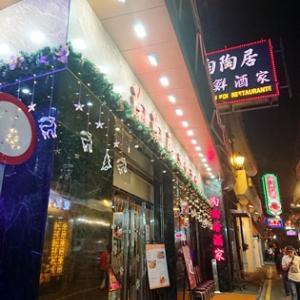 2日目夜ご飯は絶品しすぎる中華料理「陶陶居海鮮酒家」