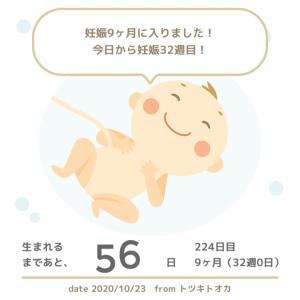 【妊娠9ヶ月突入◎】