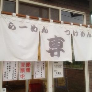 青森ラーメン紀行~らーめん つけめん専(おいらせ町)~