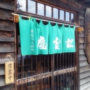 今日のランチ 『松雪庵(七戸町)♪』
