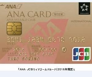 ANA JCBワイドゴールドカードデビュー