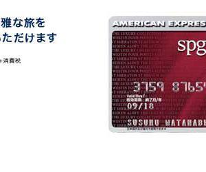 ANAワイドゴールドカードかspgカードか悩んでいます