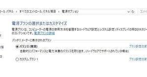 Visual C++のランタイムエラーを回避。(Fujitsu LIFEBOOK PH520/1A)