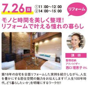 ■無料セミナー■ HDC名古屋【モノと時間を美しく整理!リフォームで叶える憧れの暮らし】