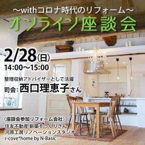無料イベント■2/28 リフォーム オンライン座談会■HDC神戸様主催