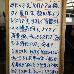 生まれて初めて!Suicaに1万円をチャージしました!