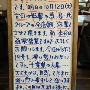 明日の土曜日。鳥一代グループ全店舗、台風の影響の為、休業致します。