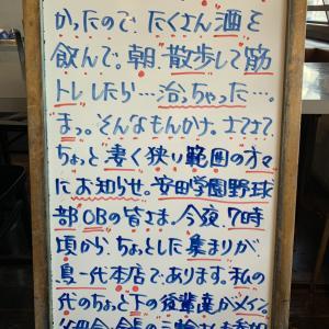 安田学園野球部OBの皆さんにお知らせ!