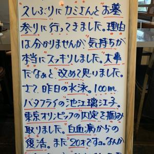 池江璃花子!東京五輪内定!おめでとう!