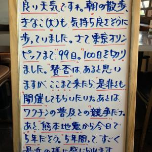 東京オリンピックまで100日を切りました!