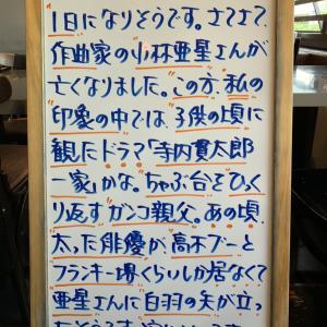 寺内貫太郎一家…懐かしい。共演者の樹木希林さんも西城秀樹さんも亡くなっているんだった。