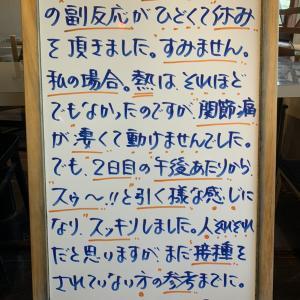 【昨日はお休みを頂きました。】