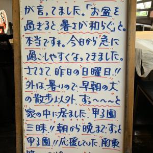関東一高!残念でした!良いチームでしたね。