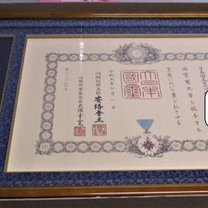 瑞宝双光章の賞状と勲章