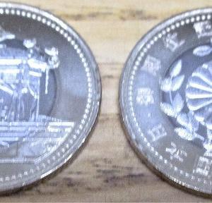 天皇陛下即位記念硬貨