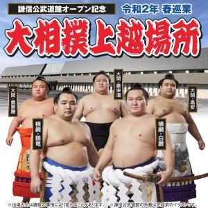 大相撲上越場所チケット購入