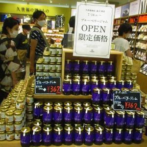 日本1大きい無印良品直江津店オープン