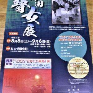 8/8-9/2 高田 瞽女展