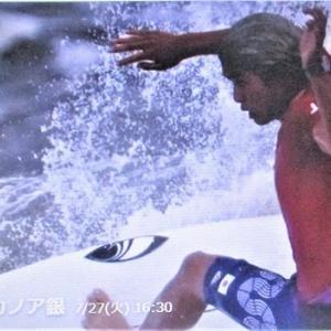 7/26東京オリンピックサーフィン男 五十嵐選手 銀メダル 女生 銅 都選手 ありがとう