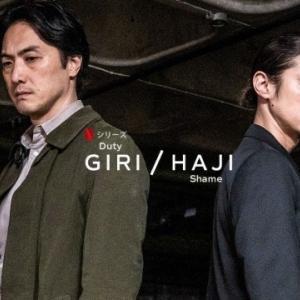 『Giri / Haji』義理/恥 一気に見ちゃった!