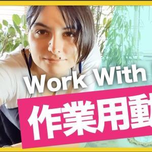 【作業動画】Work with Me 一緒に働こ!