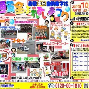 10月27日★倉敷中庄自動車学校「ふれあいまつり」