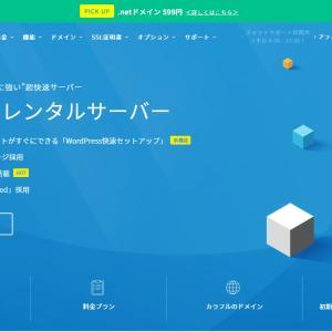 ColorfulBoxのレンタルサーバーを試しに使ってみた。