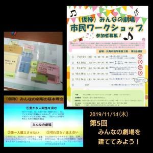 11/14 (仮称)みんなの劇場 市民ワークショップ第5回