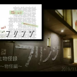11/29(金) ノトスフリンジvol.2 『稲生物怪録~物怪編~』