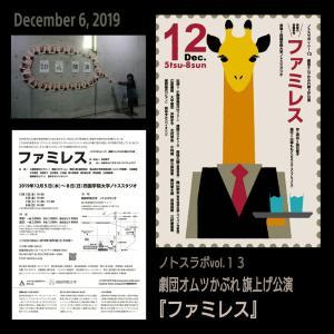 12/6  ノトスラボvol.13  劇団オムツかぶれ旗上げ公演『ファミレス』