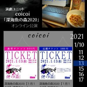 1/13 演劇ユニットcoicoi「深海魚の森」観劇