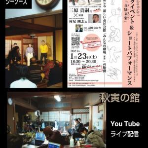 1/23 秋寅の館でのトークイベント You Tubeライブ配信