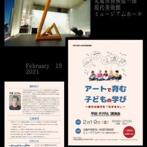 2/19(金) 平田オリザ講演会 「アートで育む子どもの学び 〜新たな時代を 生きる力〜」