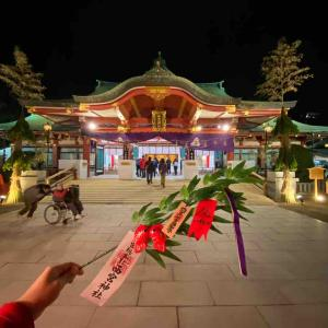 十日えびす(西宮神社)