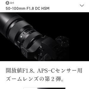 Sigma 50-100mm f1.8 art