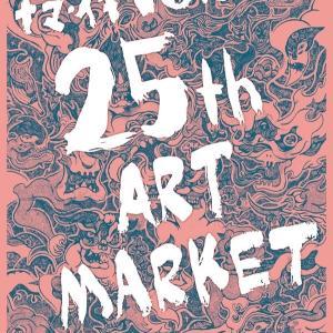 今週末は鹿児島でアートマーケット