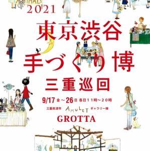 「2021東京渋谷手づくり博」三重巡回