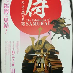 1174 特別展 侍SAMURAI