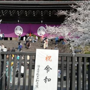 1169 さようなら「平成」(1)