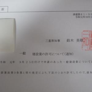 建設業許可の更新
