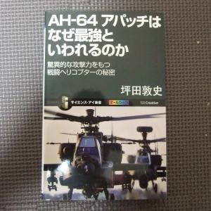 「AH-64アパッチはなぜ最強といわれるのか」を読みました