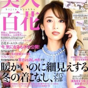 美人百花1月号に掲載されました!