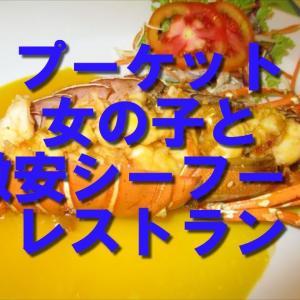 プーケットの海鮮シーフード ロブスター安く食べるには女の子と一緒にディナー