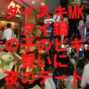 タイの鍋料理タイスキ!プーケットMKとMKゴールドの違いは値段だけ